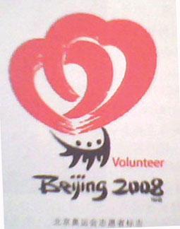 北京奥运会志愿者标志图片