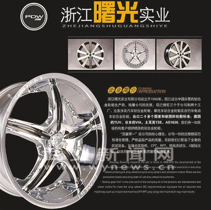 曙光生产的汽车铝合金轮毂驶向全世界.高清图片